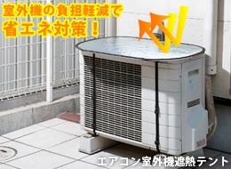 エアコン室外機遮熱テント