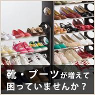 靴・ブーツが増えて困っていませんか?