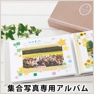 集合写真専用アルバム