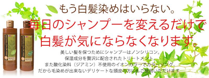【アイデア商品】ボタニカラーシャンプー(ヘンナ入り)
