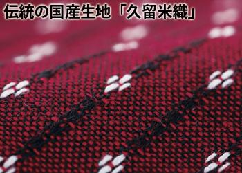 【アイデア雑貨】和ポシェット久留米織  コジット