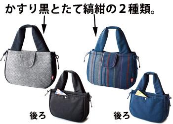 【アイデア雑貨】布工房久留米織 和トート  コジット