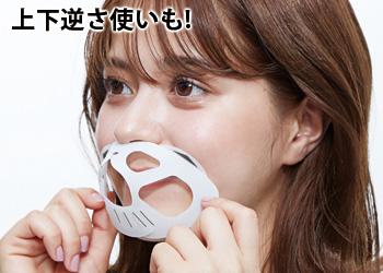 【アイデア雑貨】にゃんと快適!マスクフレーム 3枚組  コジット