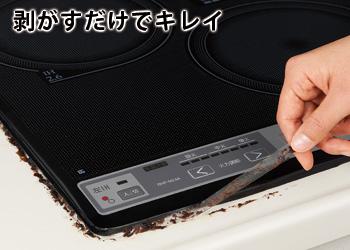 【アイデア雑貨】IH調理器の保護テープ  コジット