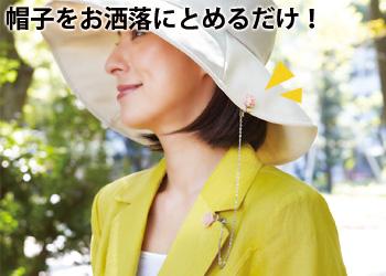【アイデア雑貨】帽子クリップ ローズ コジット