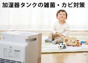 【アイデア雑貨】加湿器タンクの除菌剤 無香料 コジット