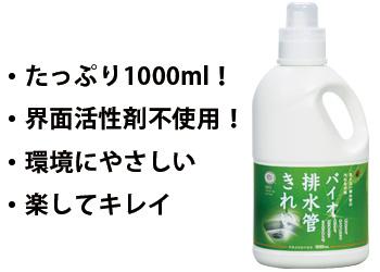 【アイデア雑貨】バイオ 排水管きれい コジット
