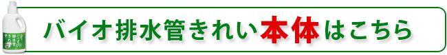 【アイデア雑貨】お得なバイオ 排水管きれい コジット
