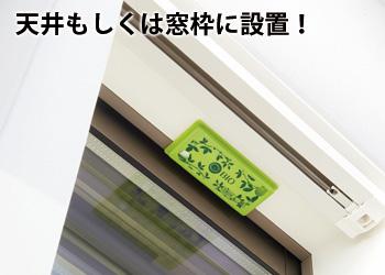 【アイデア雑貨】バイオ窓のカビきれい コジット