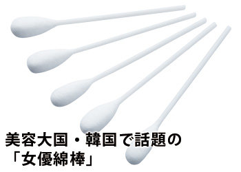 【アイデア雑貨】酵素配合角質ポロポロ綿棒 コジット