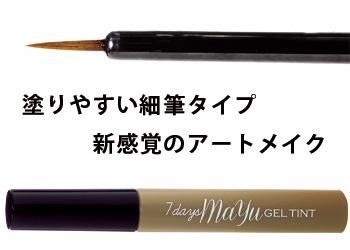 【アイデア雑貨】まゆジェルティント-アッシュブラウン コジット