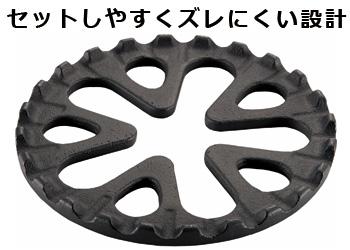 【アイデア雑貨】小さな鍋がのる五徳 コジット