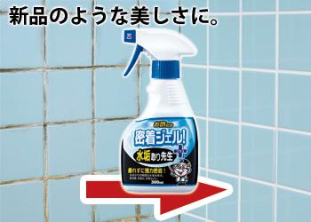 【アイデア雑貨】密着ジェル!水垢取り先生プラス  コジット