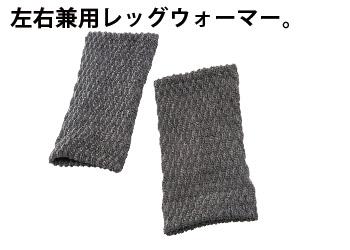 【アイデア雑貨】備長炭足首ウォーマー  コジット