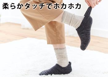 【アイデア雑貨】備長炭ホームソックス  コジット
