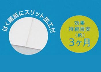 【アイデア雑貨】貼るだけバリア!ウイルス対策シール  コジット