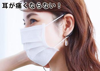 【アイデア雑貨】耳が痛くなりにくいマスクアクセサリー 2種類組 コジット