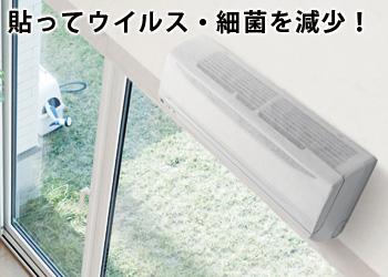 【アイデア雑貨】抗ウイルス抗菌エアコンガードシート コジット