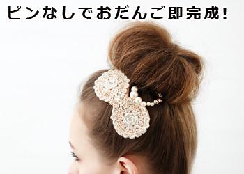 【アイデア雑貨】おだんごヘアメーカーラージ  コジット