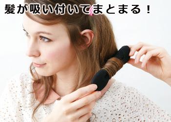 【アイデア雑貨】おだんごヘアメーカースモール  コジット