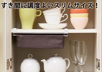 【アイデア雑貨】棚のすき間に!スライド収納 コジット