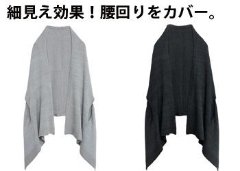 【アイデア雑貨】2WAYニットケープストール  コジット