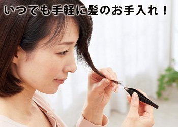 【アイデア雑貨】枝毛パチパチカッター  コジット