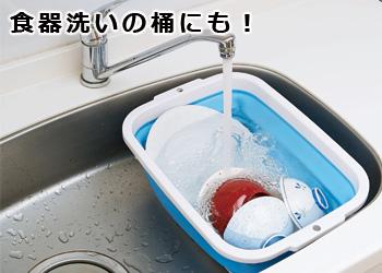 【アイデア雑貨】薄く畳める洗い桶8.5リットル ブルー コジット