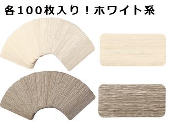 【アイデア雑貨】おしゃれに見える木目調ステッカー コジット