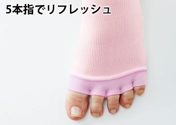 【アイデア雑貨】バスタイムリセット 着圧5本指ソックス  コジット