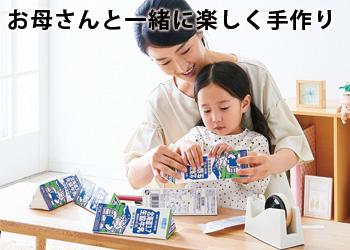 【アイデア雑貨】牛乳パックチェアカバー ストライプ/北欧フラワー  コジット