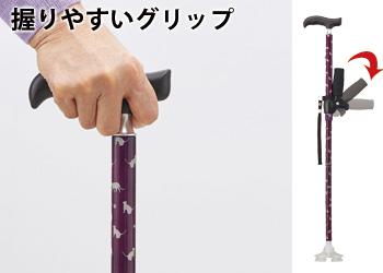【アイデア雑貨】室内用助け杖 婦人用  コジット