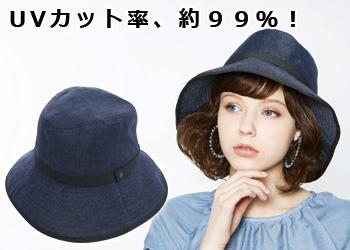 【アイデア雑貨】プレシャスUVコンパクトハイクハット コジット