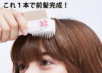 【アイデア雑貨】にゃんと簡単!前髪キャット 3枚組  コジット