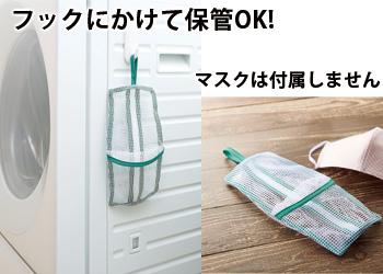 【アイデア雑貨】そのまま干せるマスク専用洗濯ネット  コジット
