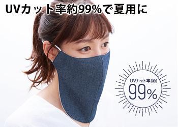 【アイデア雑貨】ブレスフリーUVワイドマスク  コジット