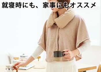 【アイデア雑貨】首のお布団付きベスト コジット