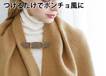 【アイデア雑貨】牛革ストールクリップベルト コジット