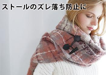 【アイデア雑貨】牛革ストールクリップダッフル コジット