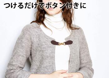 【アイデア雑貨】牛革ストールクリップメタル コジット