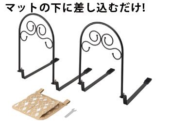 【アイデア雑貨】かんたんベッドガード ロマネスク コジット