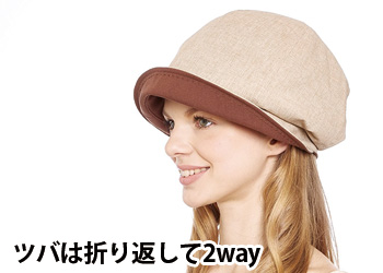 【アイデア雑貨】クラッシーUV髪型ふんわり帽子 モカ コジット