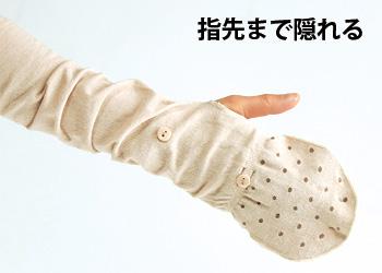 【アイデア雑貨】洗えて・快適UVカット くちゴムゆったりアームカバー ベージュ コジット