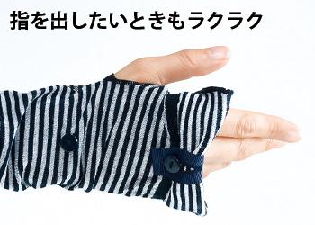 【アイデア雑貨】洗えて・快適UVカット くちゴムゆったりアームカバー ネイビーボーダー コジット