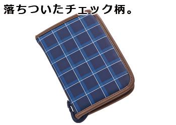 【アイデア雑貨】一目瞭然-お薬手帳カバー コジット
