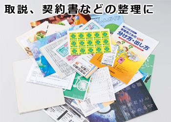【アイデア雑貨】かんたん仕分けドキュメントファイル コジット