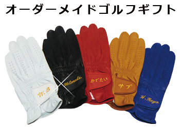 【アイデア雑貨】オーダーメイドゴルフグローブお仕立券  コジット