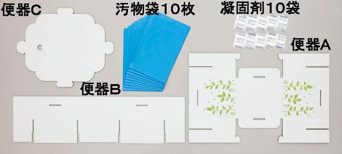【アイデア商品】緊急用組み立て式トイレ