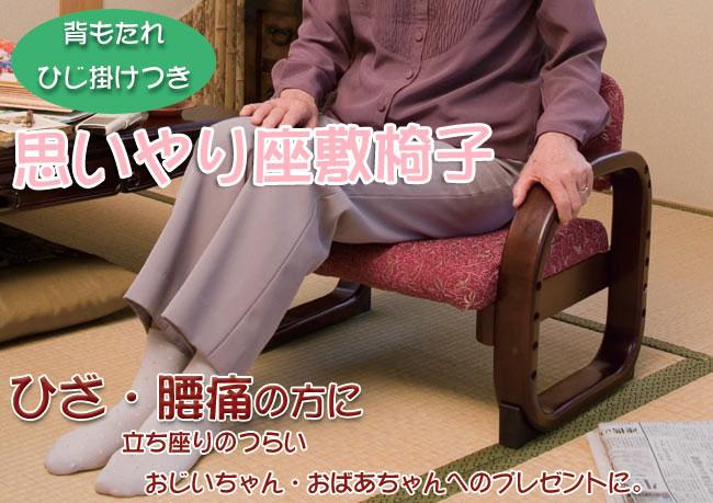 【アイデア商品】思いやり座敷椅子