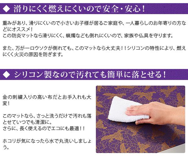 【アイデア商品】防炎仏壇マット 鶴柄 44×29cm